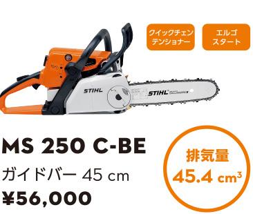 MS 250 C-BE