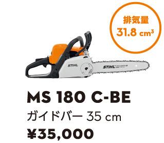 MS 180 C-BE