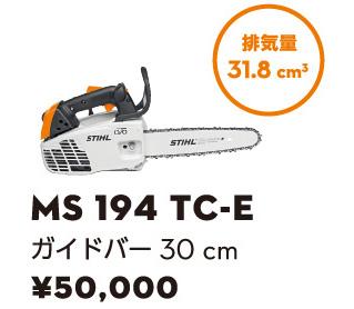 MS 194 TC-E