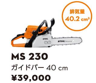 MS 230