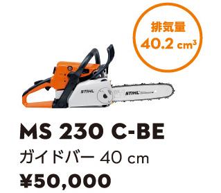 MS 230 C-BE