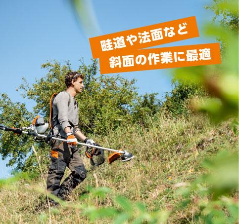 畦道や法面など斜面の作業に最適