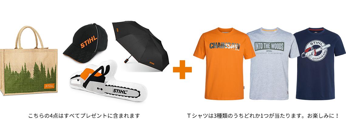 こちらの4点はすべてプレゼントに含まれます Tシャツは3種類のうちどれか1つが当たります。お楽しみに!