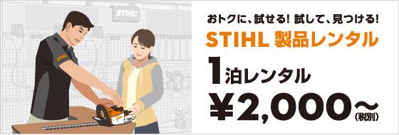 おトクに、試せる!試して、見つける! STIHL 製品レンタル 1泊 2000円(税別)~