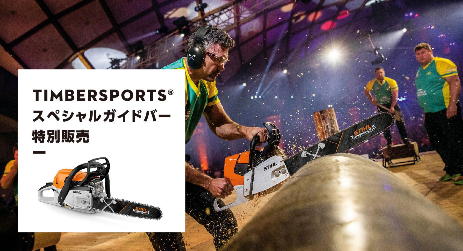 TIMBERSPORTS®   スペシャルガイドバー特別販売